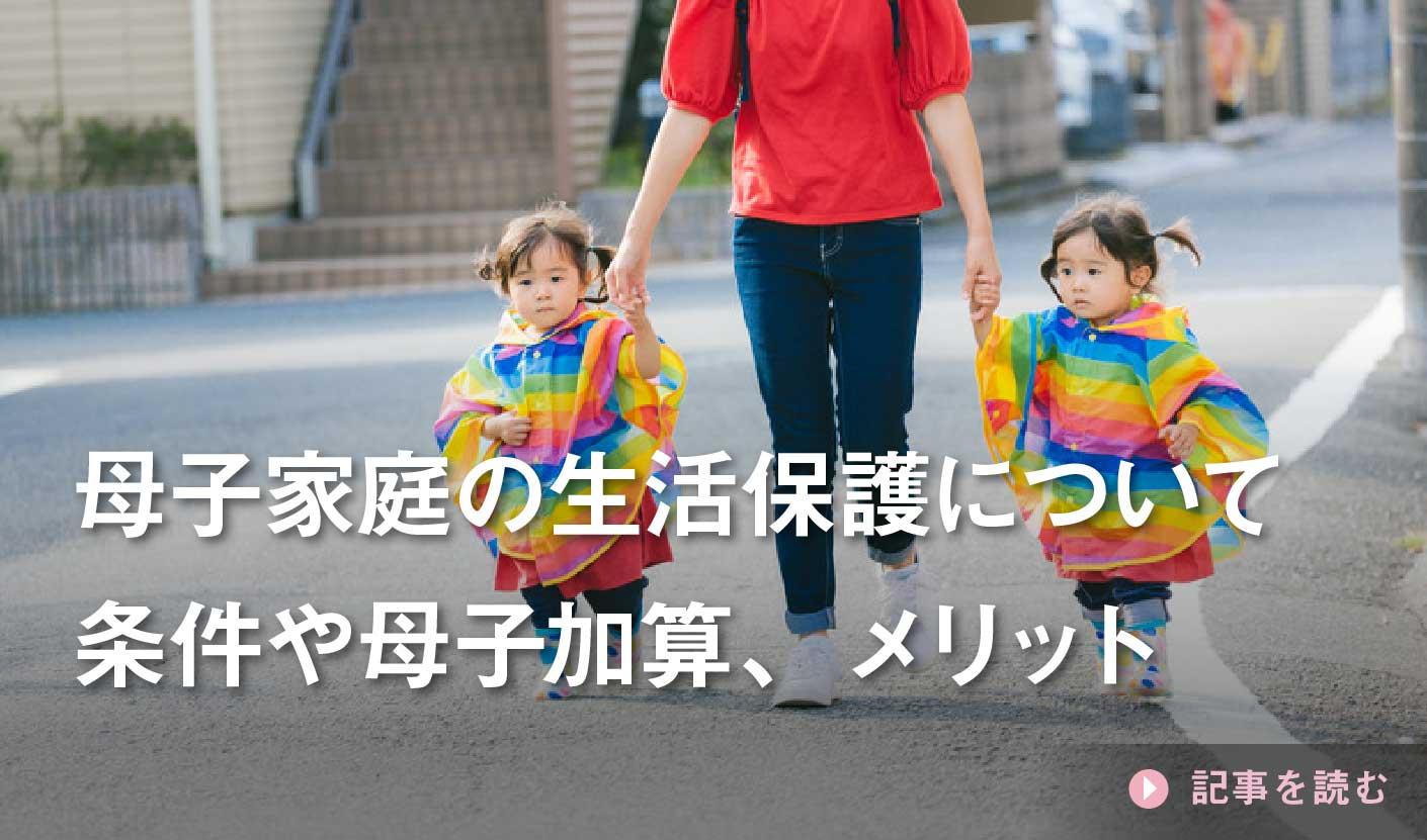 母子家庭の生活保護について 条件や母子加算、メリット